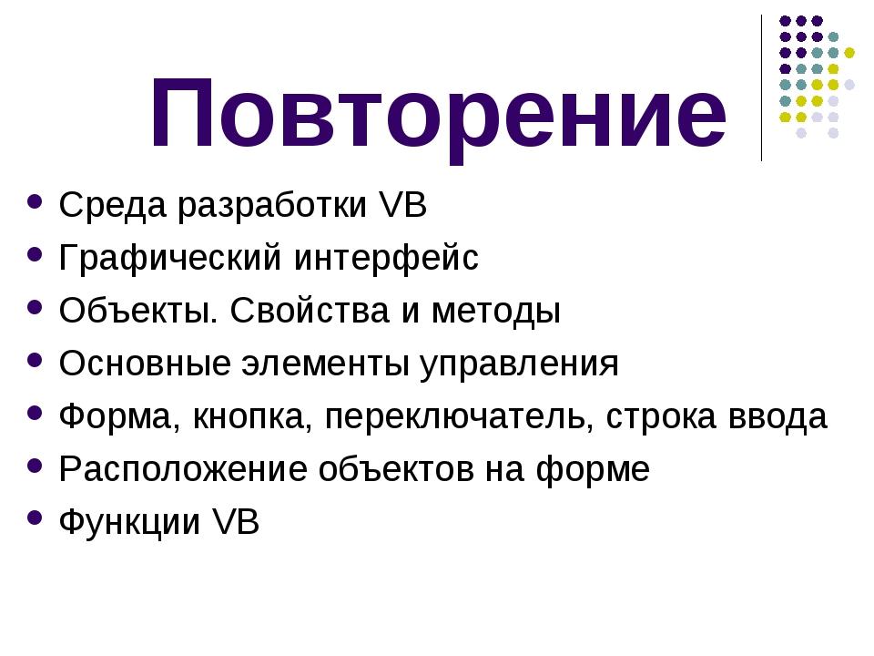 Повторение Среда разработки VB Графический интерфейс Объекты. Свойства и мето...