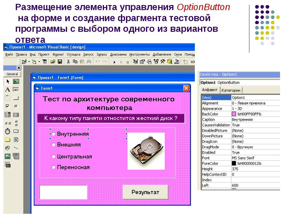 Размещение элемента управления OptionButton на форме и создание фрагмента тес...