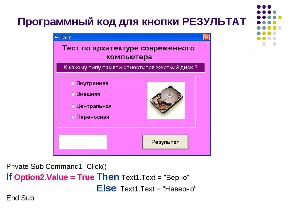 Программный код для кнопки РЕЗУЛЬТАТ Private Sub Command1_Click() If Option2....
