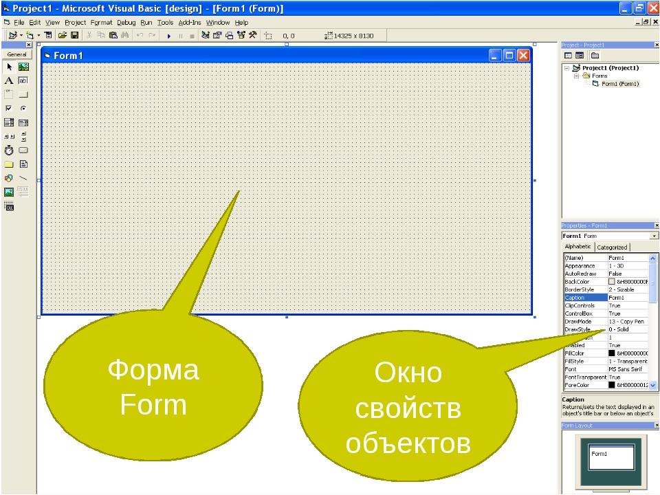 Окно свойств объектов Форма Form