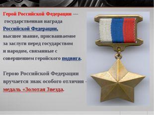Герой Российской Федерации— государственная награда Российской Федерации,