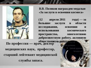 В.В. Поляков награжден медалью «За заслуги в освоении космоса» (12 апреля20