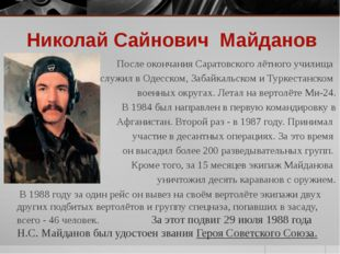 Николай Сайнович Майданов После окончания Саратовского лётного училища служил