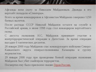 Афганцы вели охоту за Николаем Майдановым. Дважды в его вертолёт попадали «Ст