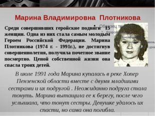 Марина Владимировна Плотникова Среди совершивших геройские подвиги 15 женщин.
