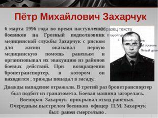 Пётр Михайлович Захарчук 6 марта 1996 года во время наступления боевиков на Г