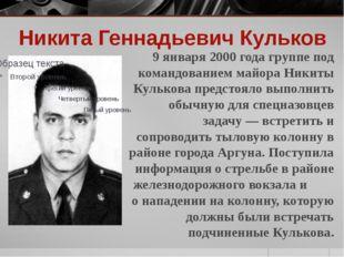 Никита Геннадьевич Кульков 9 января 2000 года группе под командованием майора