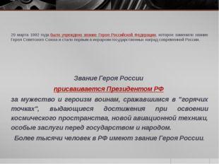 20 марта 1992 годабыло учреждено звание Героя Российской Федерации, которое