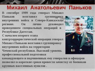 Михаил Анатольевич Паньков В сентябре 1999 года генерал Михаил Паньков возгла