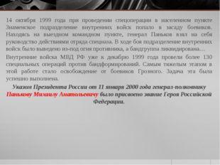 14 октября 1999 года при проведении спецоперации в населенном пункте Знаменск