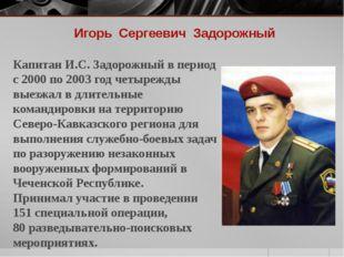 Игорь Сергеевич Задорожный Капитан И.С. Задорожный в период с 2000 по 2003 го