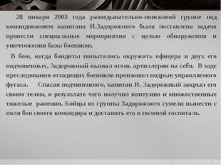 28 января 2003 года разведывательно-поисковой группе под командованием капит