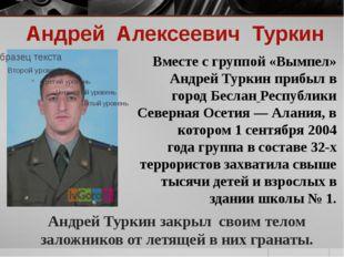 Андрей Алексеевич Туркин Вместе с группой «Вымпел» Андрей Туркин прибыл в го