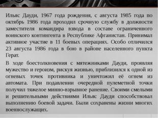 Ильяс Дауди, 1967 года рождения, с августа 1985 года по октябрь 1986 года про