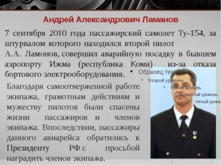Андрей Александрович Ламанов Благодаря самоотверженной работе экипажа, грамот