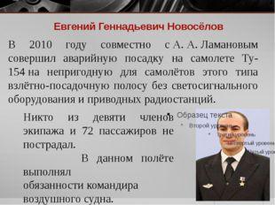 Евгений Геннадьевич Новосёлов В 2010 году совместно сА.А.Ламановым соверши
