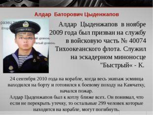 Алдар Баторович Цыденжапов Алдар Цыденжапов в ноябре 2009 года был призван на