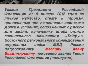 Указом Президента Российской Федерации от 9 января 2012 года за личное мужест