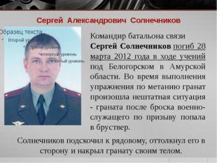 Сергей Александрович Солнечников Командир батальона связи Сергей Солнечников