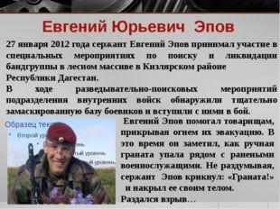 Евгений Юрьевич Эпов 27 января 2012 года сержант Евгений Эпов принимал участи