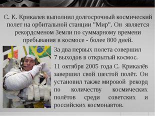 С. К. Крикалев выполнил долгосрочный космический полет на орбитальной станции