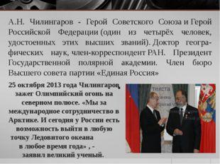 А.Н. Чилингаров - Герой Советского СоюзаиГерой Российской Федерации(один и