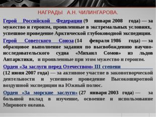НАГРАДЫ А.Н. ЧИЛИНГАРОВА. Герой Российской Федерации(9 января2008 года)—з