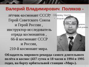 Валерий Владимирович Поляков - лётчик-космонавт СССР, Герой Советского Союз