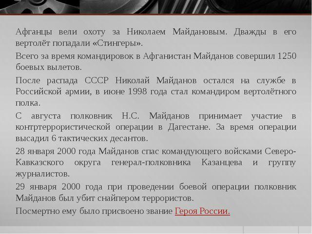 Афганцы вели охоту за Николаем Майдановым. Дважды в его вертолёт попадали «Ст...