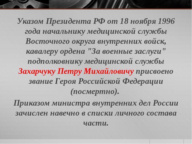 Указом Президента РФ от 18 ноября 1996 года начальнику медицинской службы Вос...