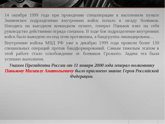 14 октября 1999 года при проведении спецоперации в населенном пункте Знаменск...