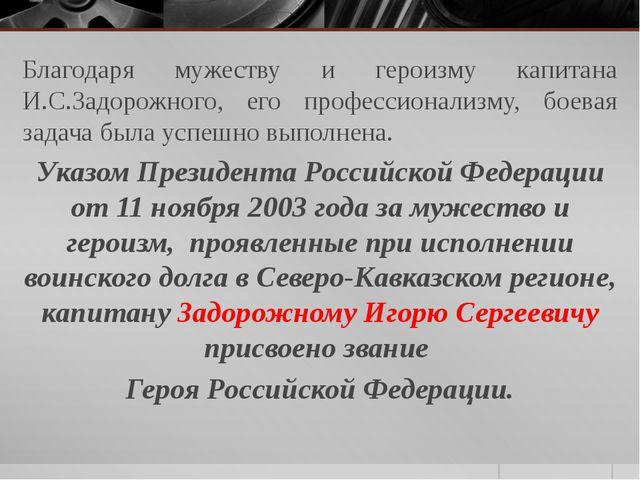 Благодаря мужеству и героизму капитана И.С.Задорожного, его профессионализму,...
