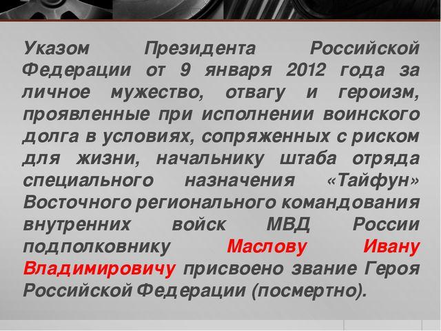 Указом Президента Российской Федерации от 9 января 2012 года за личное мужест...