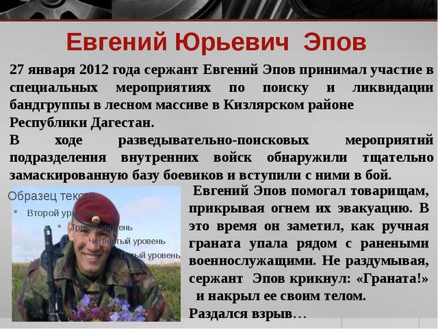 Евгений Юрьевич Эпов 27 января 2012 года сержант Евгений Эпов принимал участи...