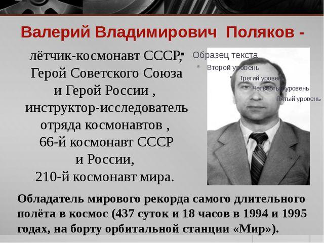 Валерий Владимирович Поляков - лётчик-космонавт СССР, Герой Советского Союз...