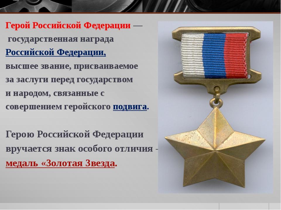 Герой Российской Федерации— государственная награда Российской Федерации,...