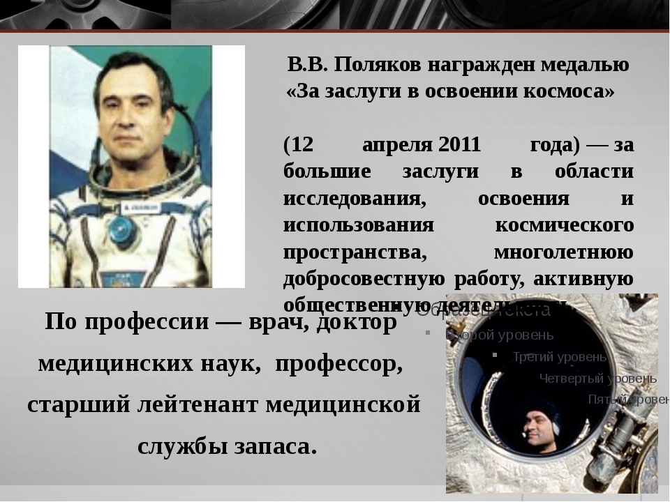 В.В. Поляков награжден медалью «За заслуги в освоении космоса» (12 апреля20...