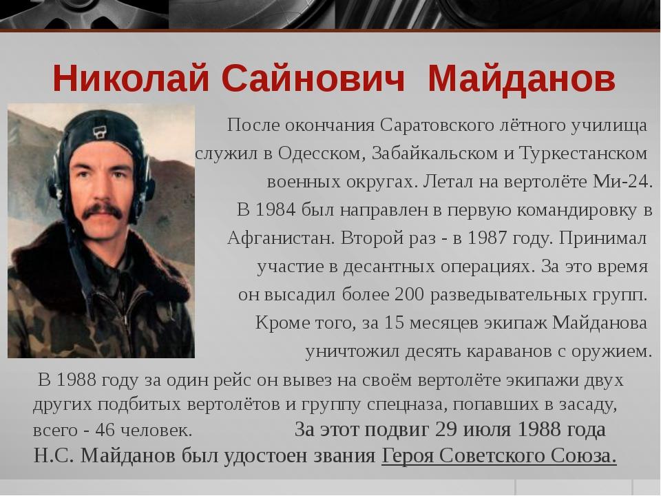 Николай Сайнович Майданов После окончания Саратовского лётного училища служил...