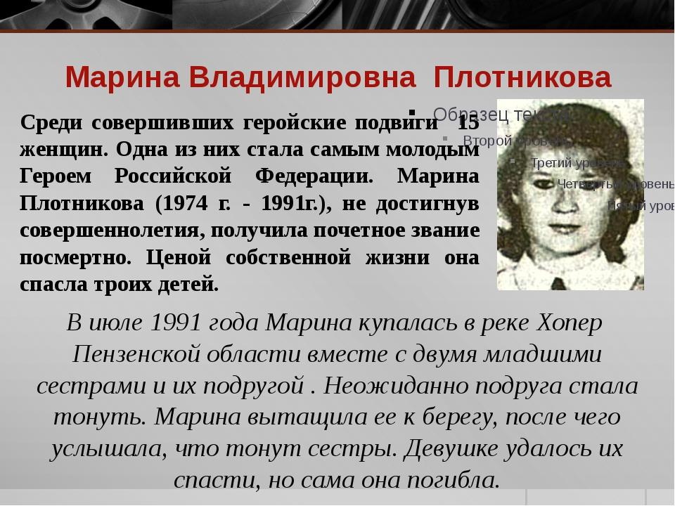 Марина Владимировна Плотникова Среди совершивших геройские подвиги 15 женщин....