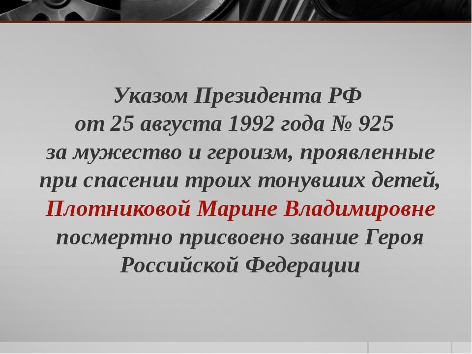 Указом Президента РФ от 25 августа 1992 года № 925 за мужество и героизм, про...
