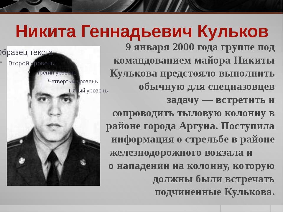 Никита Геннадьевич Кульков 9 января 2000 года группе под командованием майора...