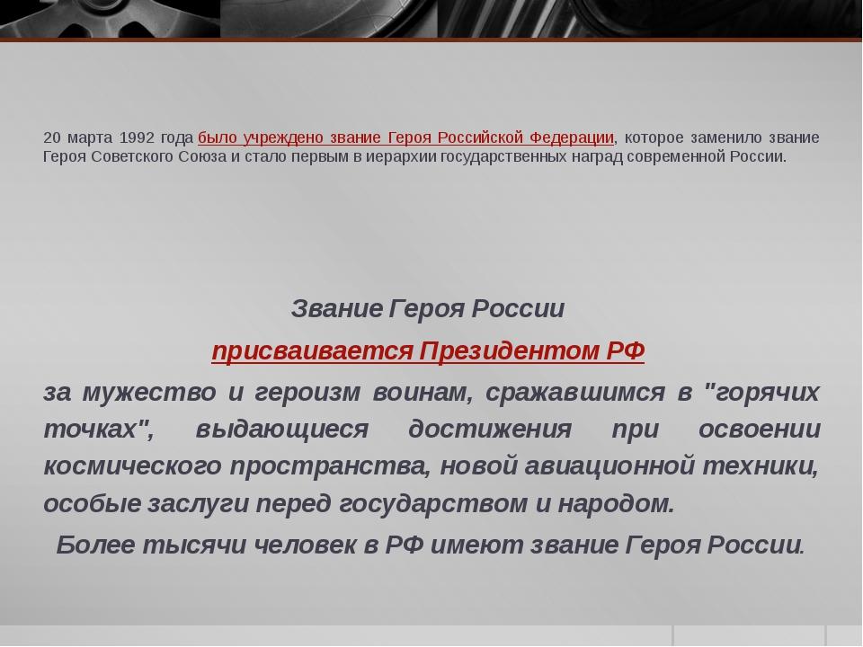 20 марта 1992 годабыло учреждено звание Героя Российской Федерации, которое...
