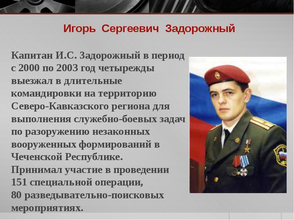 Игорь Сергеевич Задорожный Капитан И.С. Задорожный в период с 2000 по 2003 го...