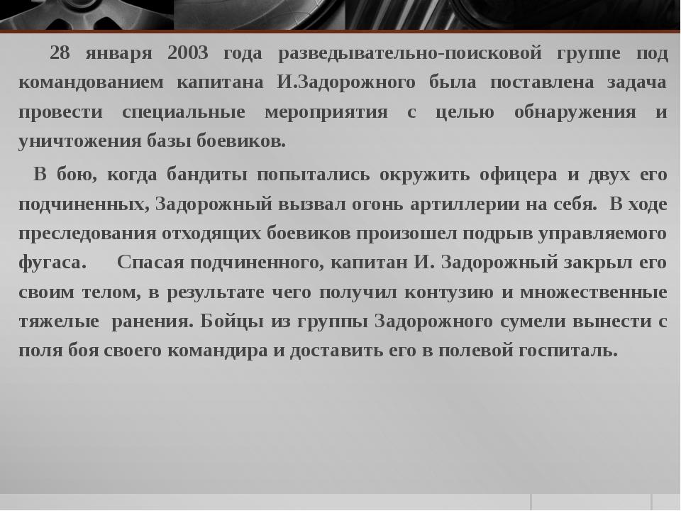 28 января 2003 года разведывательно-поисковой группе под командованием капит...