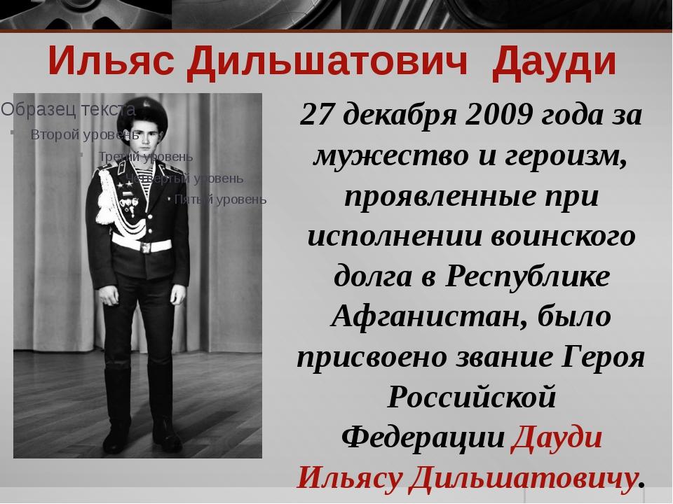 Ильяс Дильшатович Дауди 27 декабря 2009 года за мужество и героизм, проявленн...