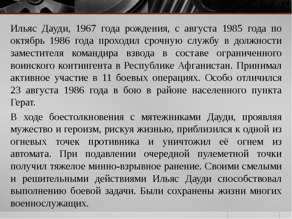 Ильяс Дауди, 1967 года рождения, с августа 1985 года по октябрь 1986 года про...