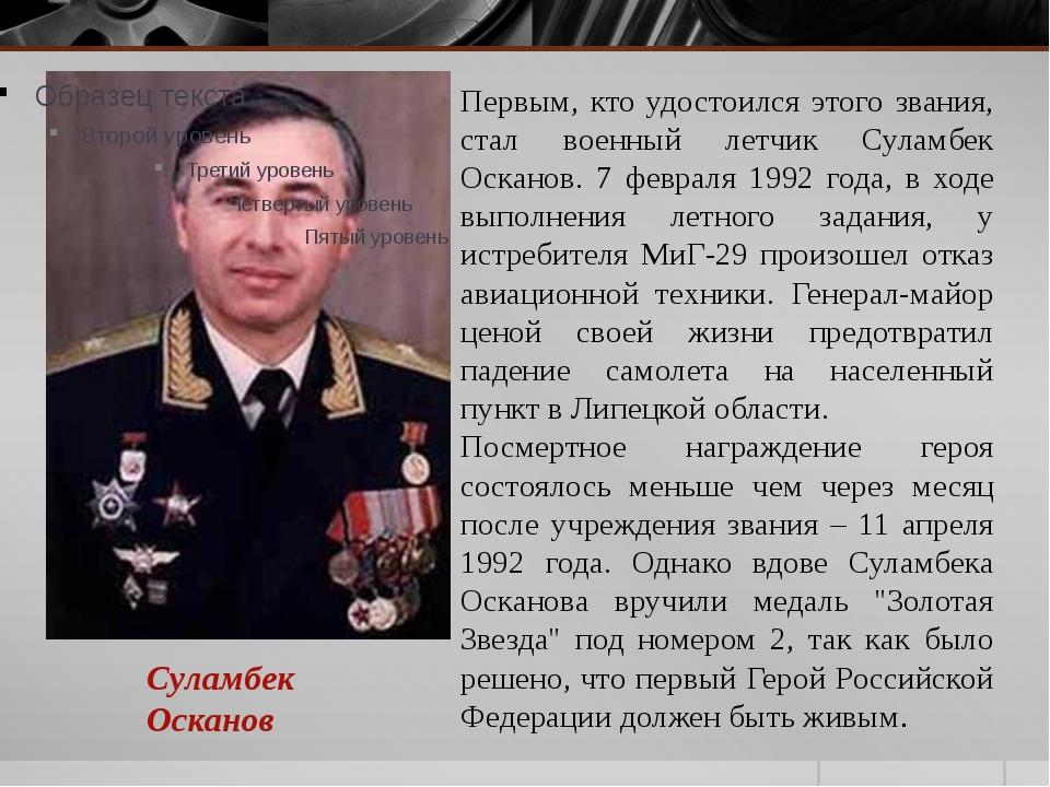 Суламбек Осканов Первым, кто удостоился этого звания, стал военный летчик Су...