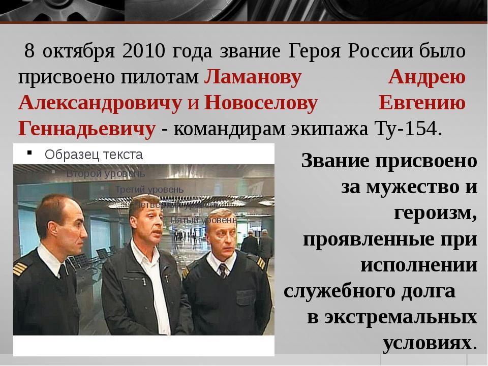 8 октября 2010 года звание Героя Россиибыло присвоенопилотамЛаманову Андр...