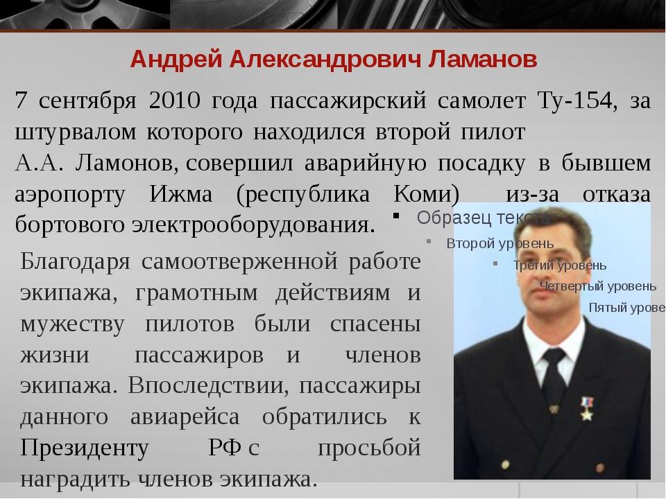 Андрей Александрович Ламанов Благодаря самоотверженной работе экипажа, грамот...