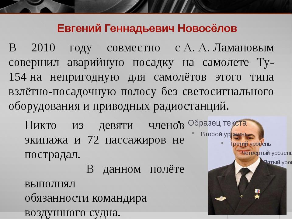 Евгений Геннадьевич Новосёлов В 2010 году совместно сА.А.Ламановым соверши...